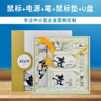 青花瓷钢笔8Gu盘鼠标套装商务活动实用会议年会礼品定制LOGO