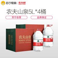 【苏宁超市】农夫山泉 饮用天然水5L*4桶 整箱