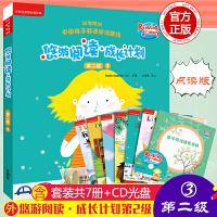 【第二级3】外研社英语分级阅读悠游阅读成长计划第二级3儿童英语课外阅读丽声悠悠阅读少儿英语第二级书
