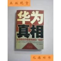 【二手旧书9成新】华为真相 /程东升、刘丽丽 著 当代中国出版社
