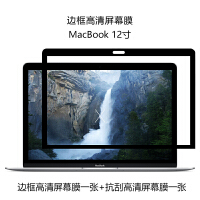 苹果新款macbook pro13.3电脑air13寸笔记本mac屏幕12贴膜15高清 Macbook12寸 高清+边