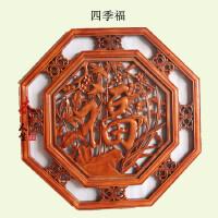 木雕装饰画中式装修实木仿古门窗八角形福字挂件玄关隔断壁画