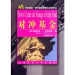 【新书店正版】 对冲基金 (美)斯图亚特・A.麦克奎瑞(Stuart A.McCrary)著,金德 上海财经大学出版社