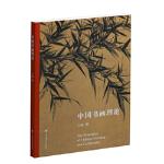 中国书画理论 王逊,王涵 上海书画出版社 9787547917855
