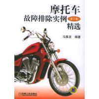【二手旧书九成新】摩托车故障排除实例精选 马喜发 机械工业出版社