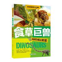 恐龙帝国终极大揭秘:食草巨兽 那些叹为观止的龙