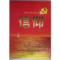原装正版 历史文献纪录片:信仰―我们的故事 3DVD+1书 卡书精装版 中国历史 中国文化 光盘