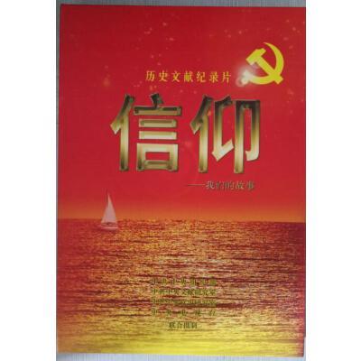 原装正版 历史文献纪录片:信仰—我们的故事 3DVD+1书 卡书精装版 中国历史 中国文化 光盘