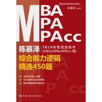 陈慕泽2019年管理类联考(MBA/MPA/MPAcc等)综合能力逻辑精选450题 陈慕泽著 978730025648