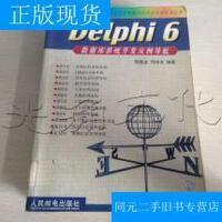 【二手旧书九成新】Delphi6数据库系统开发实例导航---[ID:440884][%#238E5%#]---[中