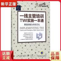 一线主管培训TWI实施一本通:营造技能为本的文化 Patrick Graupp ,Robert J. Wrona 机械