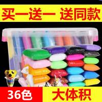 超轻粘土超级黏土橡皮泥彩泥套装12/24/36色无毒儿童玩具材料包