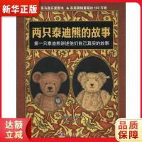 【新�A自�I】泰迪熊�髌�(4��),哈���I工�I大�W出版社,(美)�P瑟琳・巴特(Kathleen Bart)