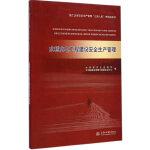 """水利水电工程建设安全生产管理(施工企业安全生产管理""""三类人员""""考核指导书)"""