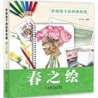 色铅笔下的四季风情:春之绘
