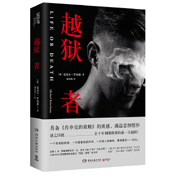 越狱者(pdf+txt+epub+azw3+mobi电子书在线阅读下载)