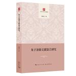 朱子�Z�文�I�Z言研究