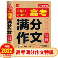 2021版开心作文2020~2021高考满分作文特辑 阅卷组长揭秘高考作文 高考班主任精选的满分作文辅导书