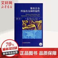 镍基合金焊接冶金和焊接性 上海科学技术文献出版社