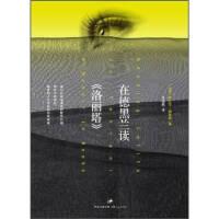 【旧书二手9成新bp】在德黑兰读《洛丽塔》