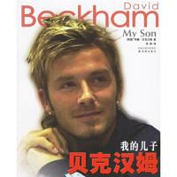 我的儿子贝克汉姆 [英] 特德・贝克汉姆(Beckham T.),张莉 9787544700412 译林出版社