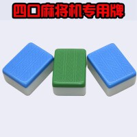 自动麻将机麻将牌大号中号机用四口正磁全自动四口机专用42 44 46 48#蓝/绿 一级136张
