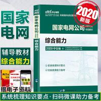 中公教育:2020国家电网公司招聘考试专用教材:综合能力