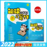 包邮2020版 金牛耳学霸训练 阅读与写作 4年级 小学语文 108篇三合一