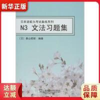 日本语能力考试备战系列:N3文法习题集 9787544628259 [日] 桑山哲郎 上海外语教育出版社 新华书店 正