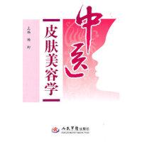 【新书店正版】 中医皮肤美容学 杨柳 人民军医出版社 9787509144886