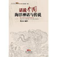 【正版直发】话说中国海洋丛书:话说中国海洋神话与传说