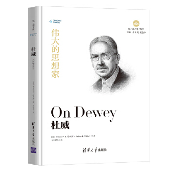 杜威 仰望44位哲学大师的星空,开启你的智慧人生之旅! 67位著名学者鼎立推荐——《伟大的思想家》丛书,人人都看得懂的哲学书!