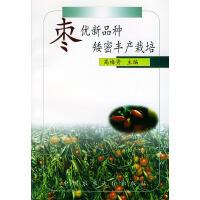 枣优新品种矮密丰产栽培