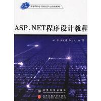 ASP.NET程序设计教程――21世纪高等学校电子信息类专业规划教材