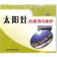 太阳灶的使用与维护VCD( 货号:225309002007)