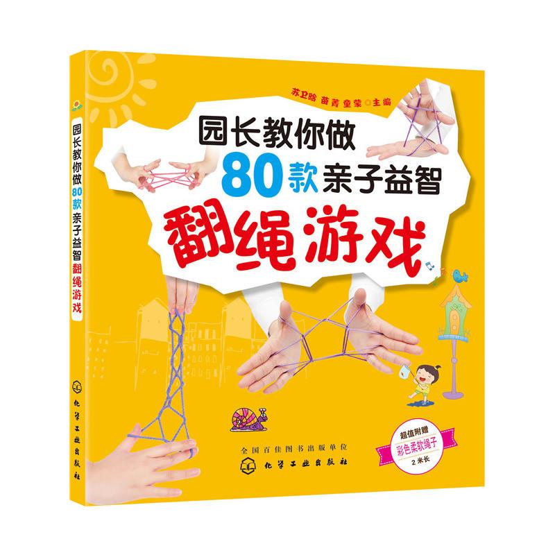 翻绳游戏 适合6至12岁儿童亲子互动游戏书籍童蒙步骤精细实景照片增强