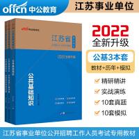 中公教育2020江苏省事业单位考试用书公共基础知识 教材 历年真题 全真模拟 3本套