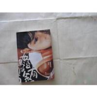 【旧书二手书九成新】如果没有归途【715】【半个文化人书店】