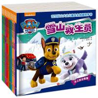 全10册汪汪队立大功儿童安全教育故事书风靡全球的儿童趣味救援卡通动画