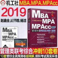 mba联考教材2019年管理类联考综合冲刺10套卷赵鑫全数学逻辑写作