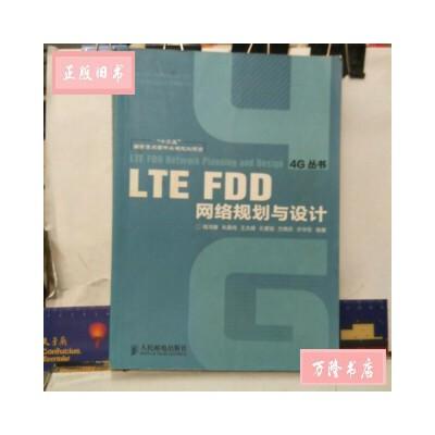 【二手旧书85成新】4G丛书:LTE FDD网络规划与设计 /程鸿雁、朱晨鸣、王太峰 人民邮电出版社 正版旧书  放心购买