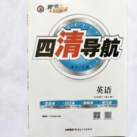 2020版 四清导航 9九年级下册 英语 人教版 名师精彩讲解