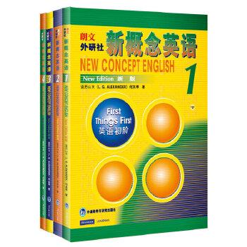 新概念英语(学生用书1-4)(套装共4册)(专供网店)风靡全球的英语学习经典教材(温馨提示:本商品仅为图书,光盘需另行购买!)