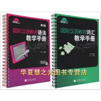 国际汉语教师语法教学手册+词汇教学手册 全2册 第2版