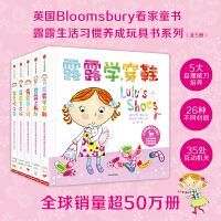 露露生活习惯养成玩具书套装5册0-3岁