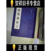 【二手正版9成新现货】欧楷解析 、。 /田蕴章 著 天津大学出版社