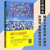中国妇女:捕捉儿童敏感期(珍藏版)