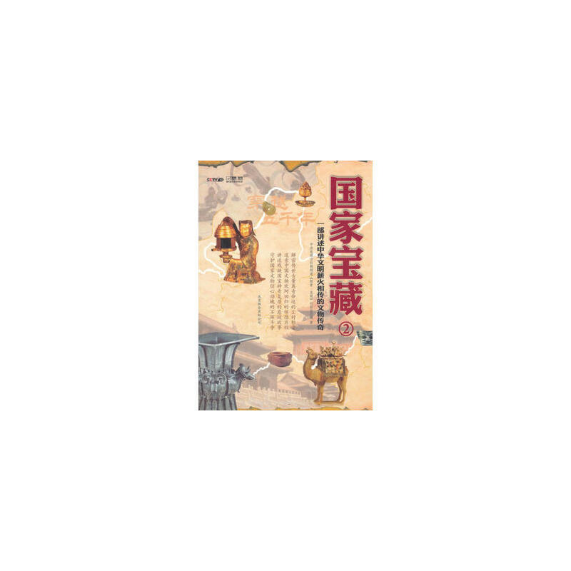 T 国家宝藏2(四色) 正版图书