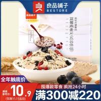 满减【良品铺子水果蓝莓燕麦片264gx1盒】即食早餐冲饮小袋装休闲零食
