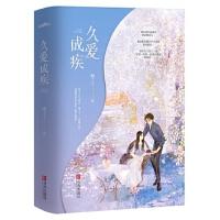 久爱成疾(全2册) 烟了了, 悦读纪 出品 9787555279976 青岛出版社 新华书店 品质保障